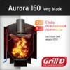 Grill'D Aurora 160 long black